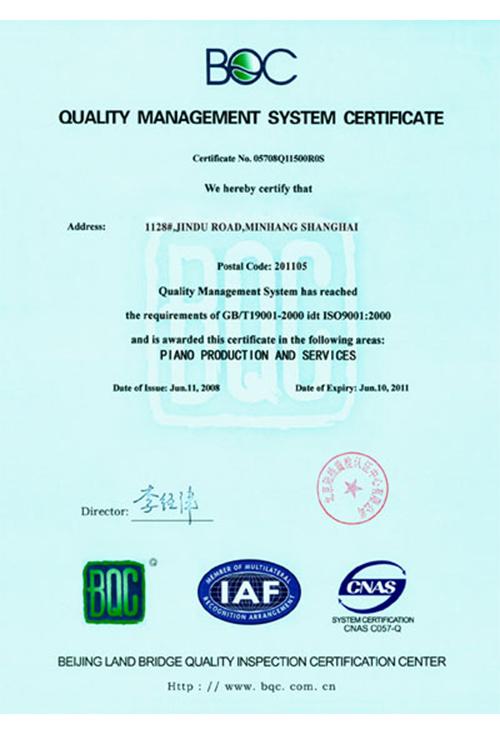 德国轻工业乐器质量监测检测中心质量抽检合格